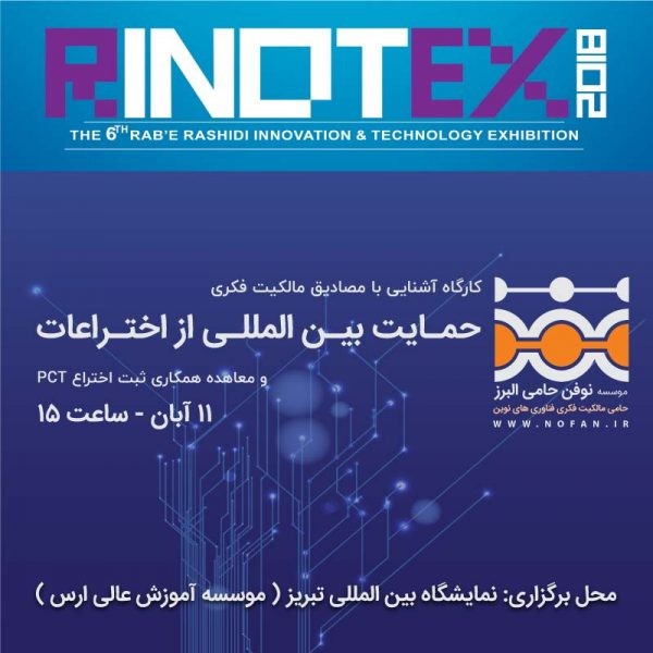 کارگاه مالکیت فکری و حمایت بین المللی از اختراعات در حاشیه رویداد RINOTEX ربع رشیدی